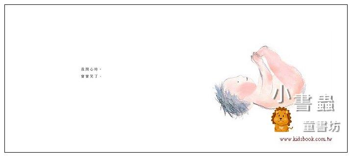 內頁放大:因為寶寶笑了(85折)