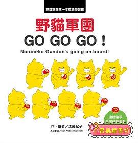 工藤紀子繪本:野貓軍團Go Go Go! (附QR Code)(79折)