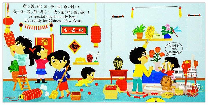 內頁放大:推、拉、轉(節日):好棒的農曆新年 (79折)