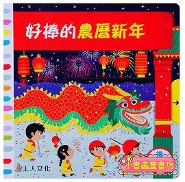 推、拉、轉(節日):好棒的農曆新年 (79折)
