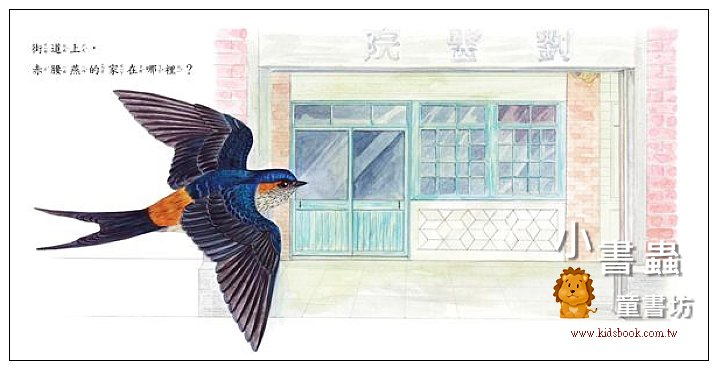 內頁放大:鳥兒的家 (第2版) (85折)