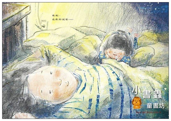 內頁放大:為什麼喜歡媽媽?(79折)