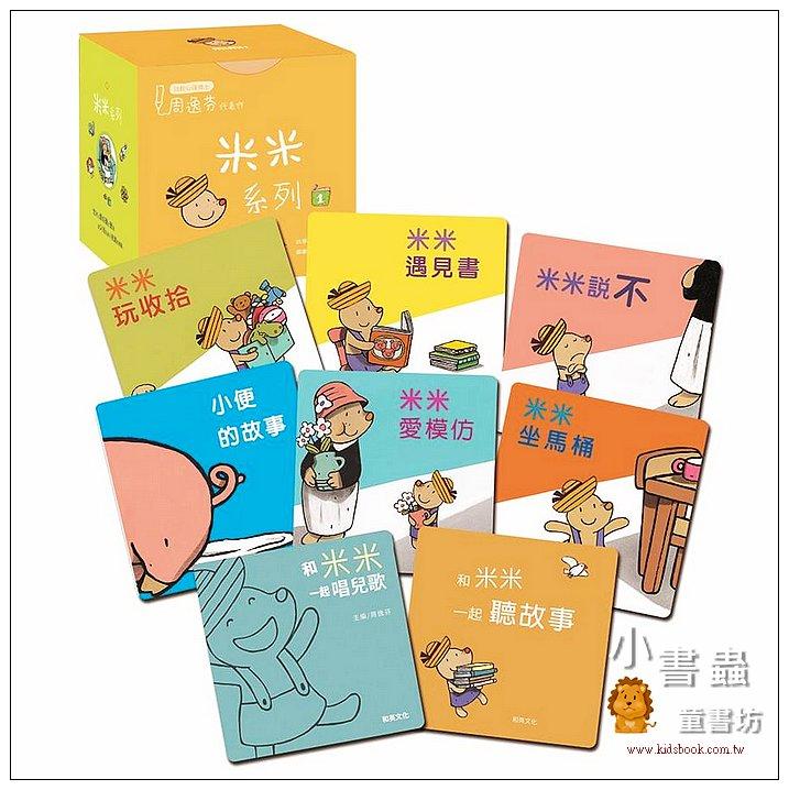 內頁放大:米米系列禮物小書包 第一輯 (小開本 8冊合售) (79折)
