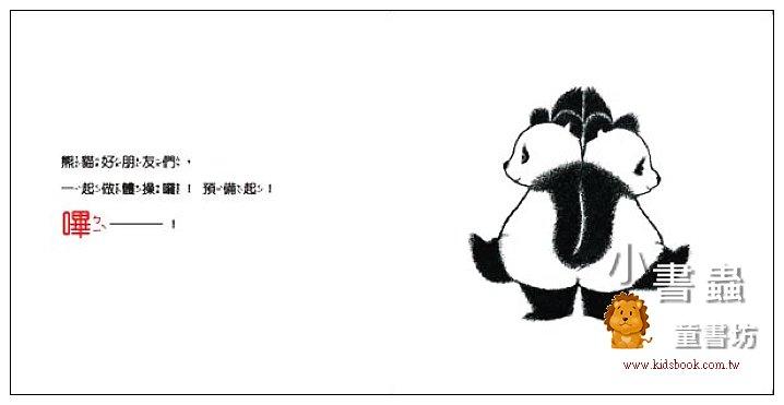 內頁放大:熊貓體操 1: 好朋友一起來 (85折)