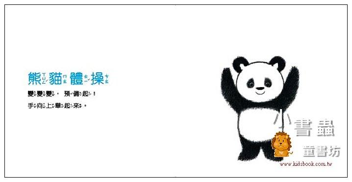 內頁放大:熊貓體操 2: 超級變變變 (85折)