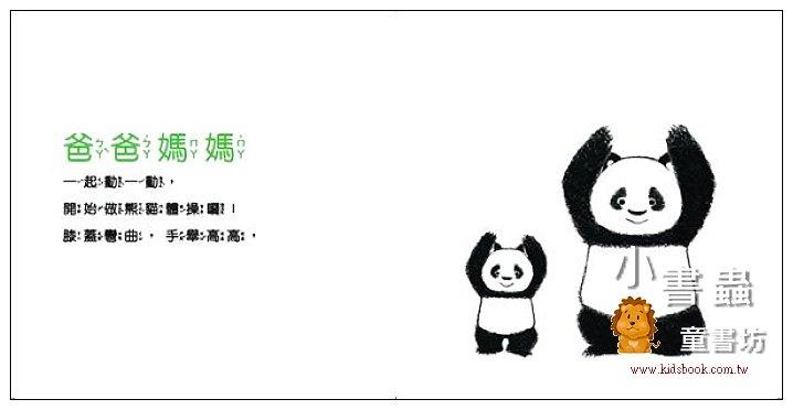 內頁放大:熊貓體操 3: 親子動一動 (85折)