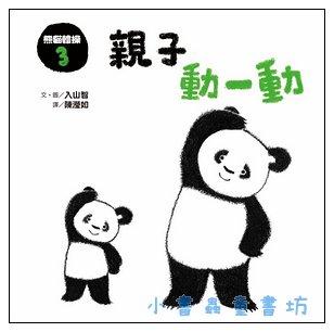 熊貓體操 3: 親子動一動 (85折)