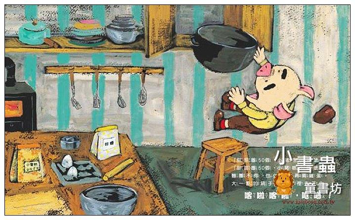 內頁放大:豬小弟的甜甜圈店 (85折)