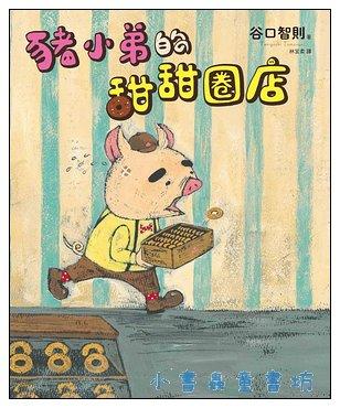豬小弟的甜甜圈店 (85折)