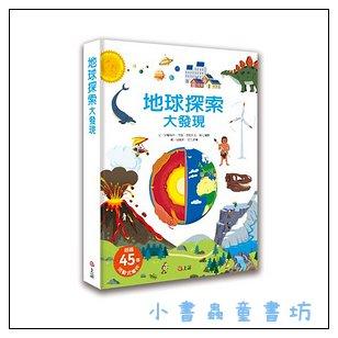 地球探索大發現(85折)