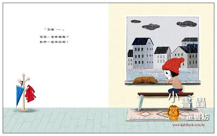 內頁放大:不用玩具, 我也可以玩得很開心 (9折)