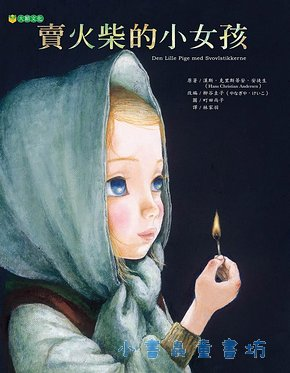 賣火柴的小女孩(9折)