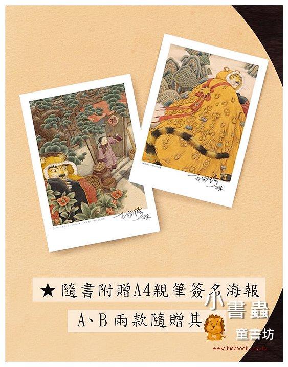 內頁放大:虎姑婆 (華麗大開本/附限量作者親筆簽名小海報/AB兩款隨機) (79折)
