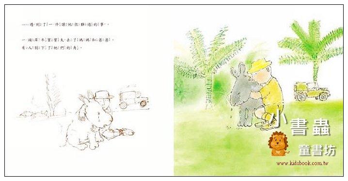 內頁放大:甘伯伯的犀牛 (附海報)(平裝本)(79折)