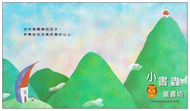 內頁放大:小河童成長繪本 1: 轉學的第一天 (85折)