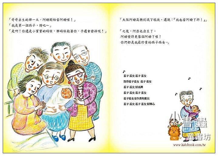 內頁放大:阿嬤成為阿嬤的一天(85折)