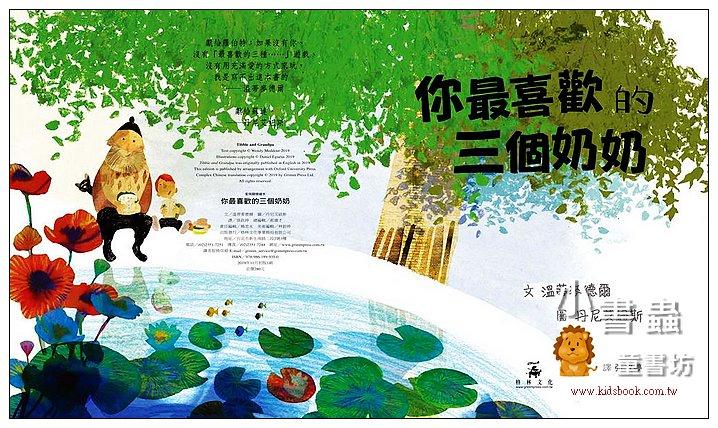 內頁放大:你最喜歡的三個奶奶(85折)