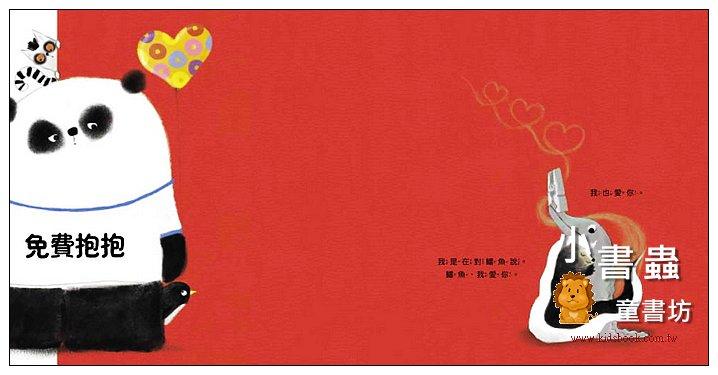 內頁放大:熊貓先生,我們愛你(85折)