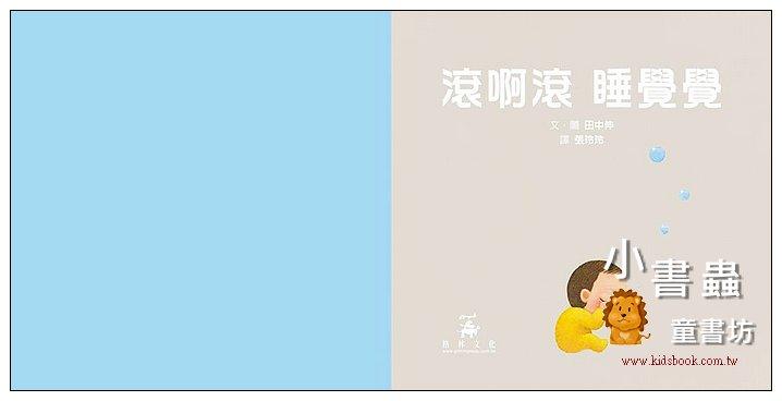 內頁放大:滾啊滾 睡覺覺 (85折)