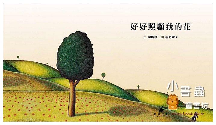 內頁放大:好好照顧我的花(85折)