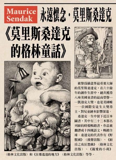 內頁放大:莫里斯桑達克的格林童話(85折)