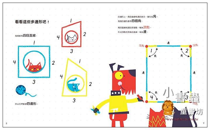 內頁放大:四邊形玩幾何: STEAM數學繪本 (85折)