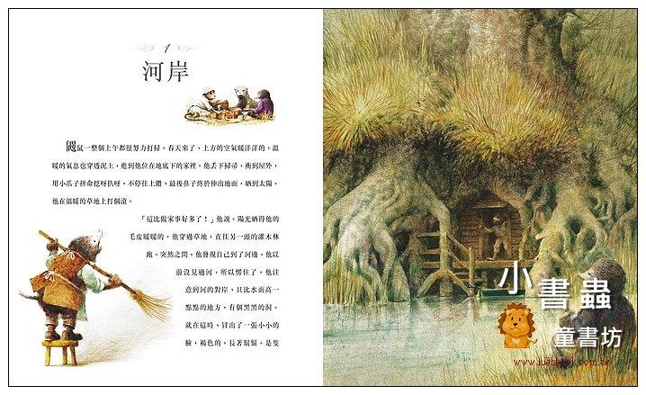 內頁放大:柳林風聲 (79折)