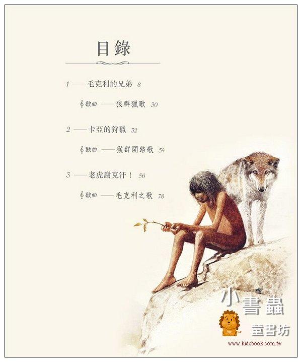 內頁放大:森林王子(79折)