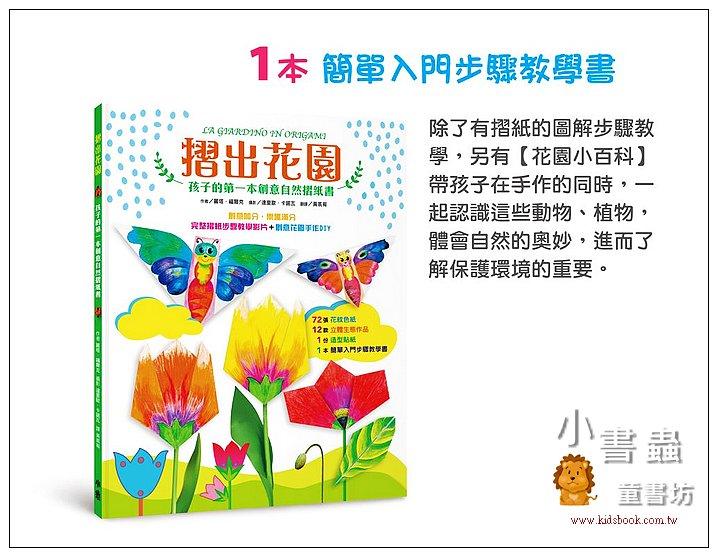 內頁放大:摺出花園: 孩子的第一本創意自然摺紙書(85折)