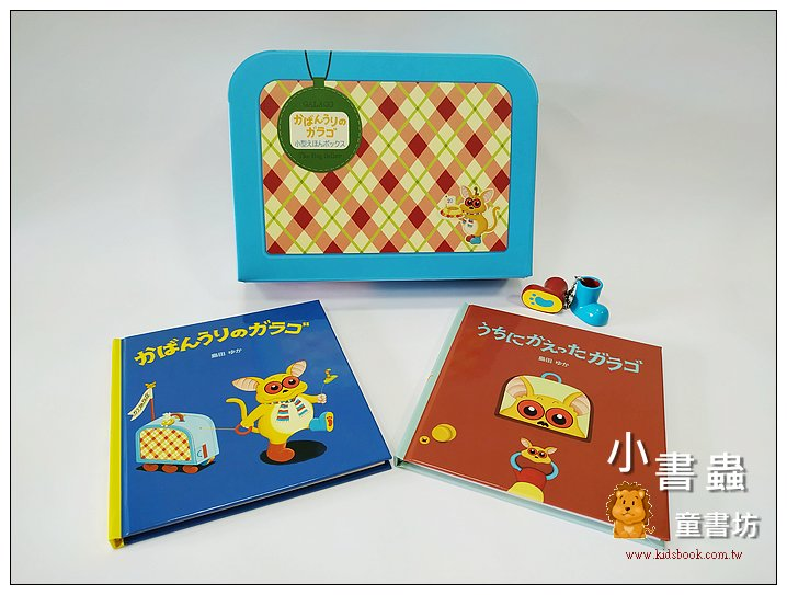 內頁放大:萬人迷:賣包包旅行家卡拉古系列(迷你版)2合1(含旅行箱收納盒+靴子掛飾) (日文) (附中文翻譯)