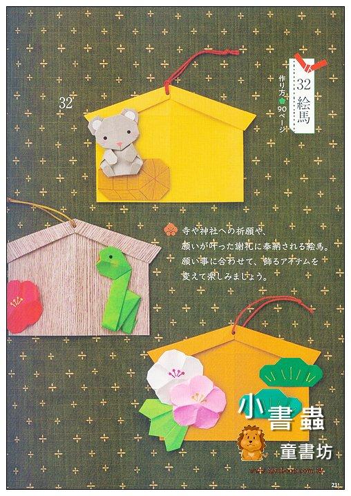 內頁放大:可愛幸運吉祥物摺紙示範書