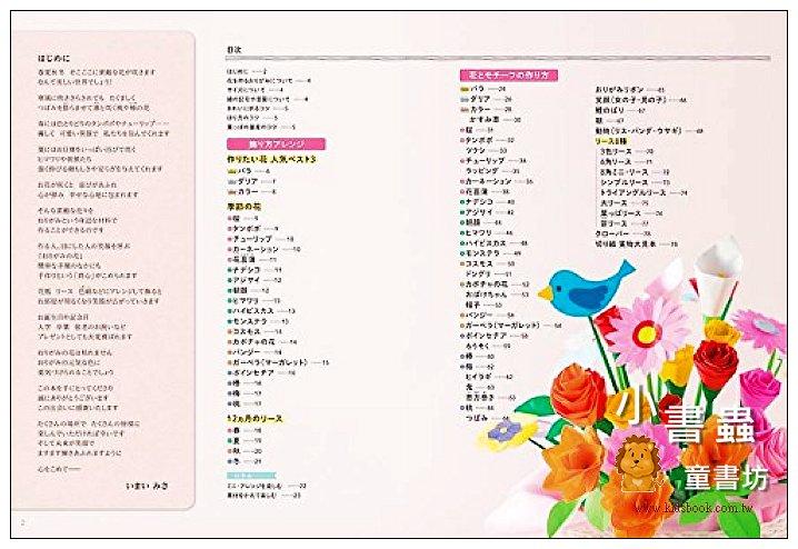 內頁放大:簡單的季節花卉摺紙裝飾