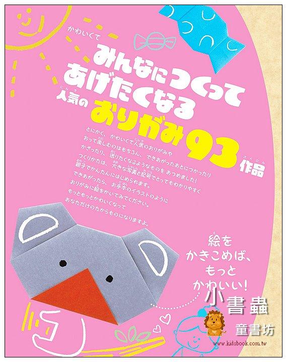 內頁放大:大人氣親子簡單趣味摺紙(女孩)