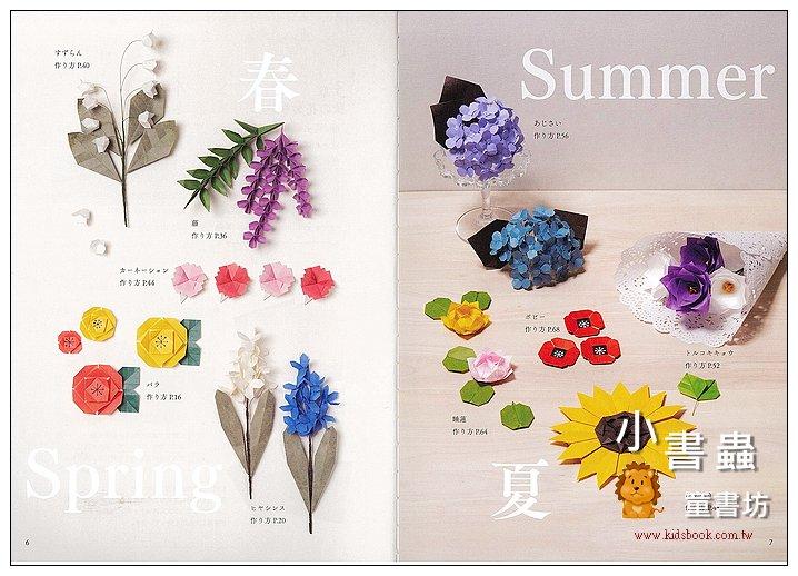 內頁放大:nanahoshi花的摺紙書