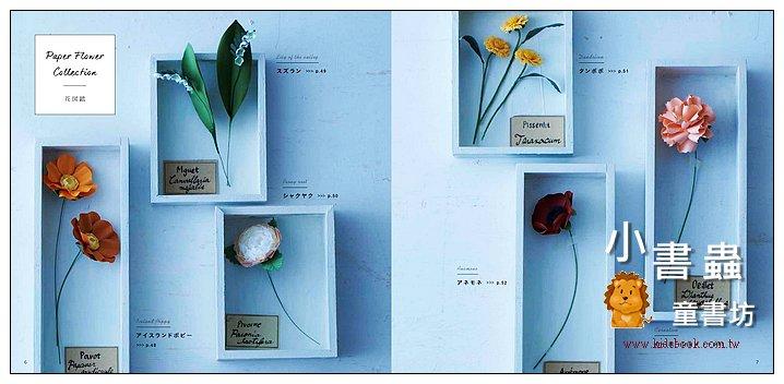 內頁放大:美麗花朵立體剪紙示範書2