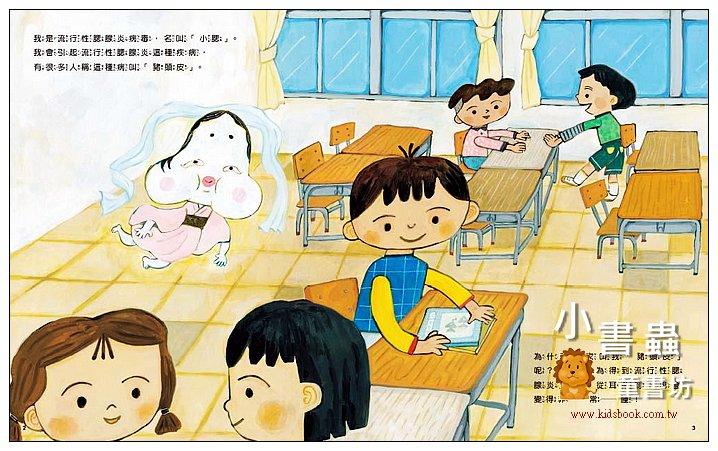 內頁放大:一起擊敗腮腺炎, 守護健康! 預防傳染病知識繪本 (79折)