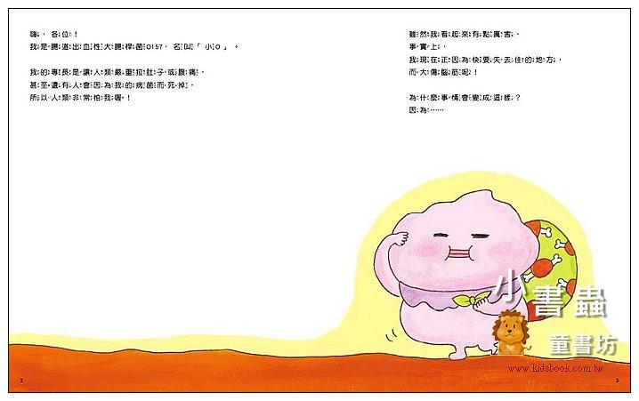 內頁放大:一起擊敗大腸桿菌, 守護健康! 預防傳染病知識繪本 (79折)