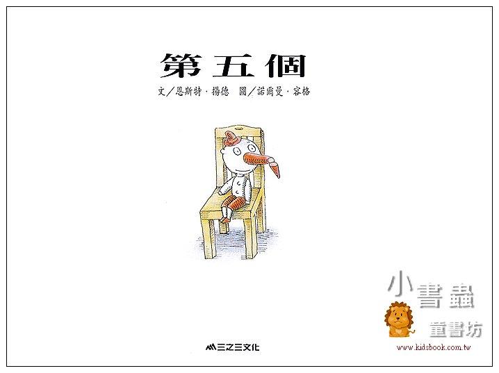 內頁放大:第五個(二版) (79折)