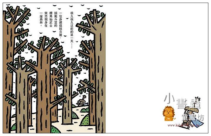 內頁放大:宮西達也獨角仙武士 1: 獨角仙三十郎為你而活 (79折)
