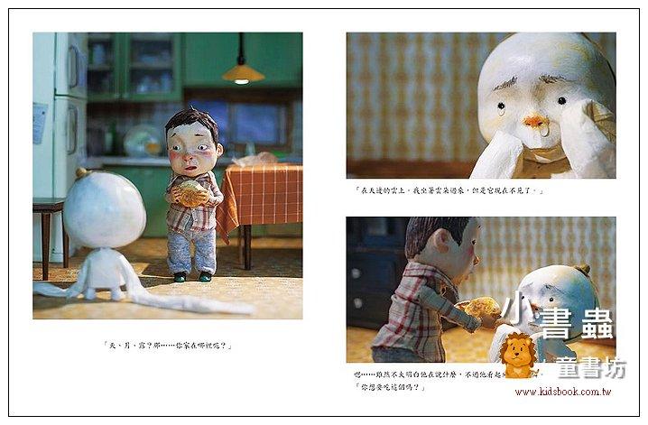 內頁放大:奇怪的客人(85折)