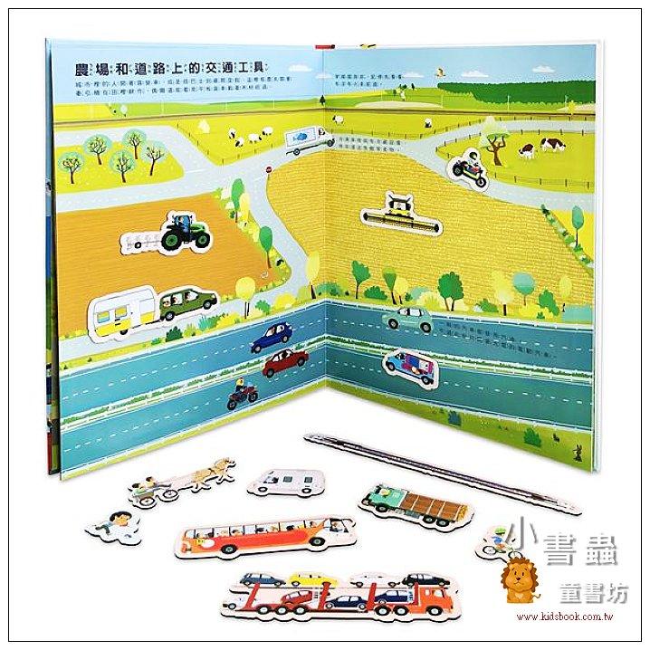 內頁放大:我的交通工具磁貼遊戲書(85折)