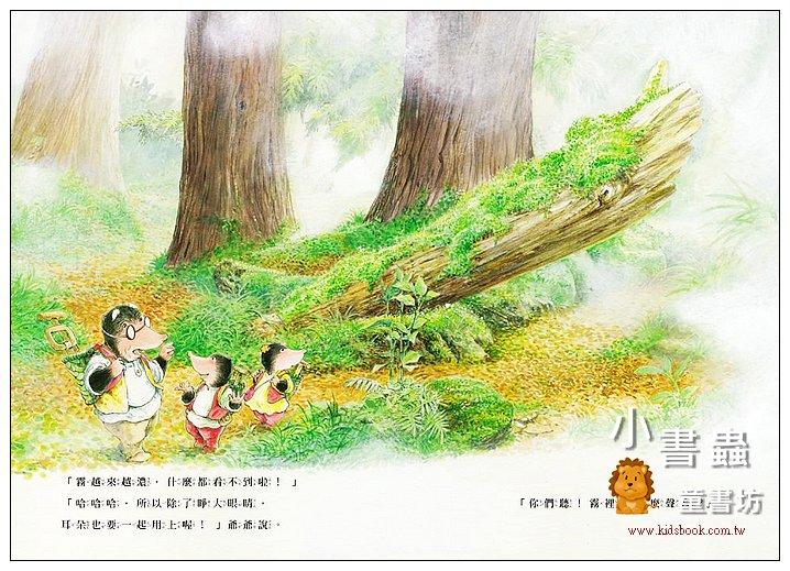 內頁放大:三隻小鼴鼠: 森林裡的奇遇 (79折)