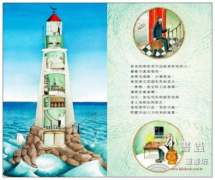 內頁放大:燈塔你好 (85折)