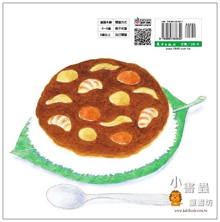 內頁放大:工藤紀子繪本:野貓軍團咖哩飯 (79折)