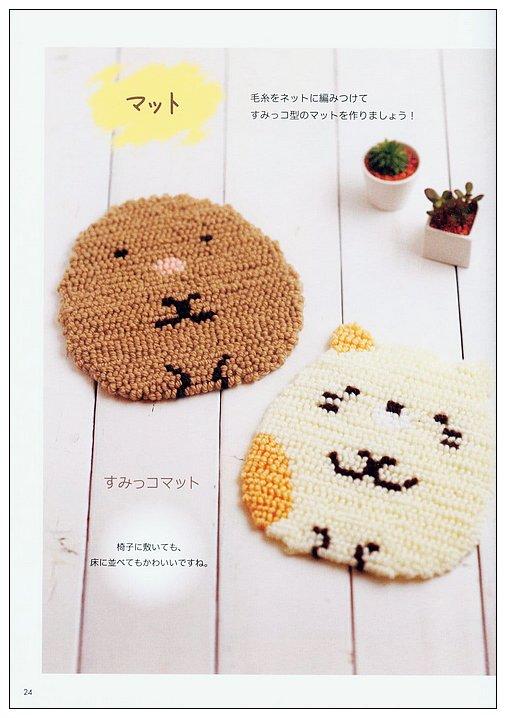 內頁放大:San-X 角落小夥伴 (角落生物) 可愛玩偶示範書(毛線球、不織布、編織、羊毛氈)
