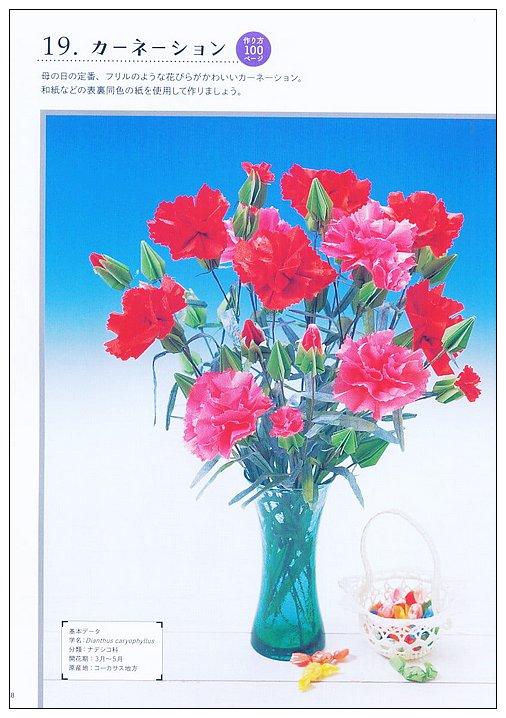 內頁放大:美麗花朵摺紙書