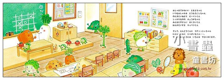 內頁放大:蔬菜學校4:高麗菜弟弟會變成一朵花嗎?(日文) (附中文翻譯)