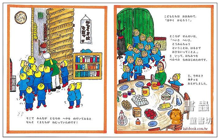 內頁放大:莊敬老師繪本8:莊敬老師與熊熊們的夢 (日文) (附中文翻譯)