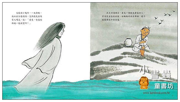 內頁放大:水鬼 (85折)