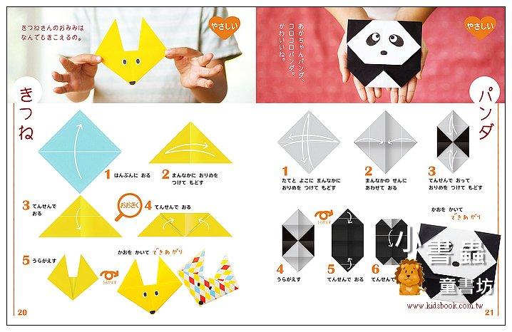內頁放大:簡單、裝飾、遊戲─親子摺紙